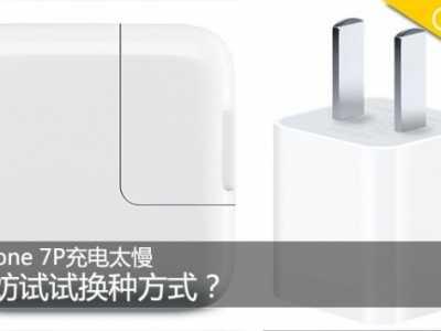 苹果手机电池充电方法 iPhone 7P充电太慢