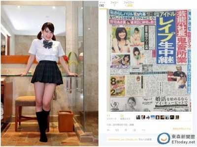 无码av女优 21岁日本女星拍A片竟真的遭性侵