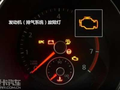 发动机故障灯 您需要重视的问题在哪里